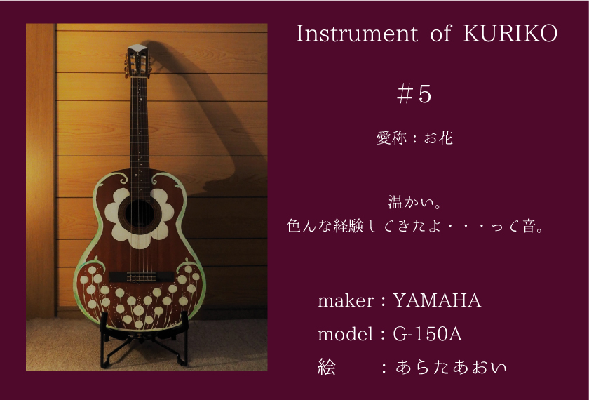 kuriko5